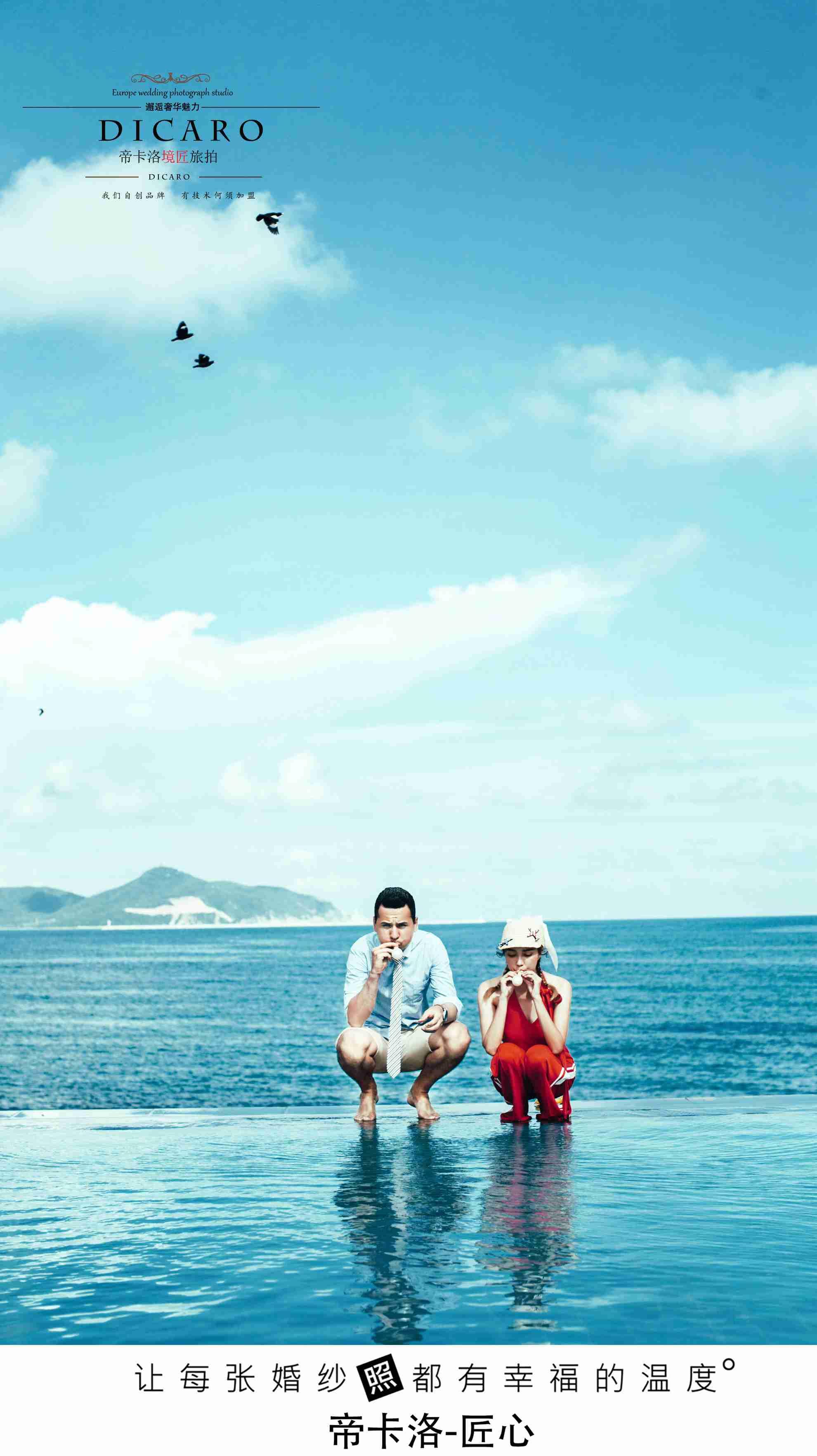 帝卡洛境匠旅拍三亚海边沙滩婚纱照
