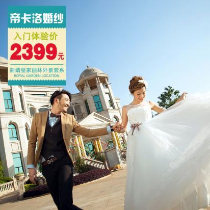 婚纱照入门体验套系